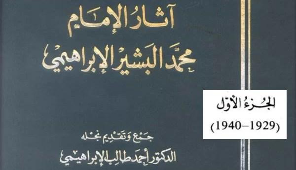آثارُ الإمَام محمَّد البَشير الإبراهيمي: الجُزءُ الأوّل (1929-1940)