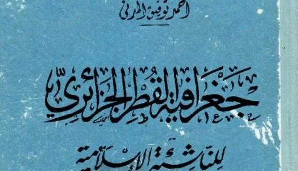 جغرافية القُطر الجزائري للنّاشئة الإسلامية