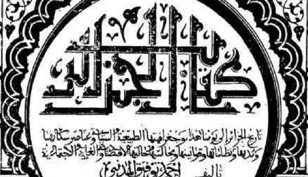 كتاب الجزائر