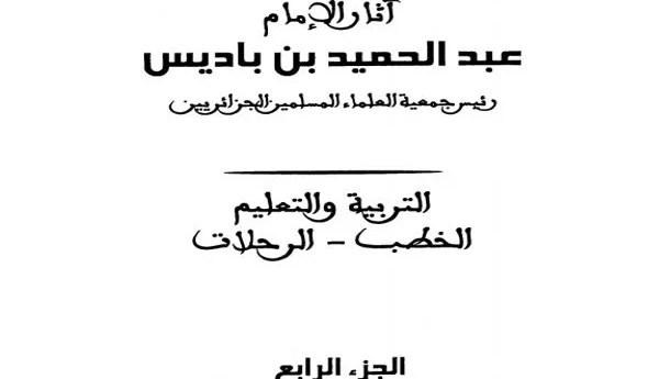 آثار الإمام عبد الحميد بن باديس رئيس جمعية العلماء المسلمين الجزائريين- الجزء الرابع