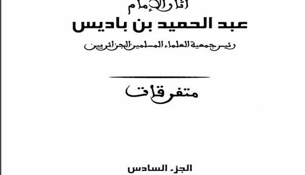 آثار الإمام عبد الحميد بن باديس رئيس جمعية العلماء المسلمين الجزائريين- الجزء السادس