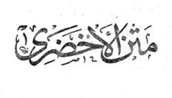 """""""متن الجوهر المكنون في الثلاثة فنون"""" للشيخ عبد الرحمن الأخضري - دراسة وصفية"""