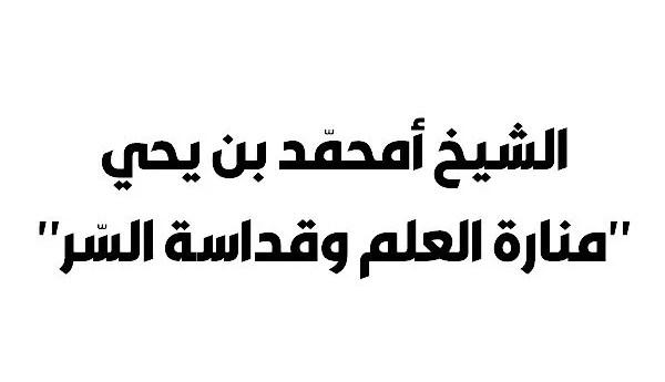 """الشيخ أمحمّد بن يحي الخلوفي """"منارة العلم وقداسة السّر"""""""