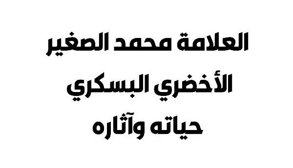 العلامة محمد الصغير الأخضري البسكري حياته وآثاره