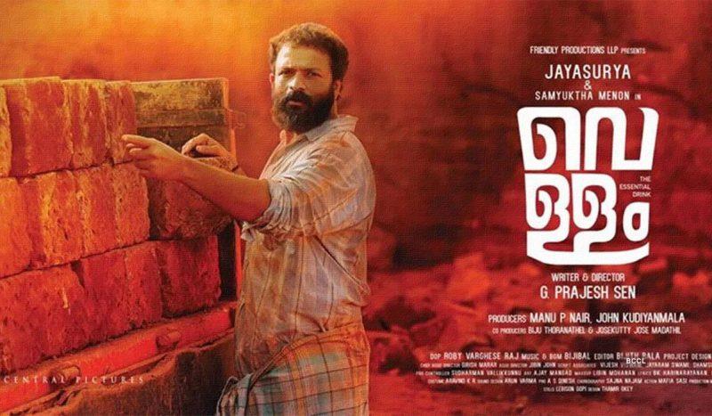 vellam - Malayalam Movie-