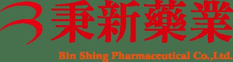 秉新藥業binshing