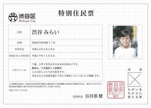 ai-resident-japan-artificial-intelligence-tokyo