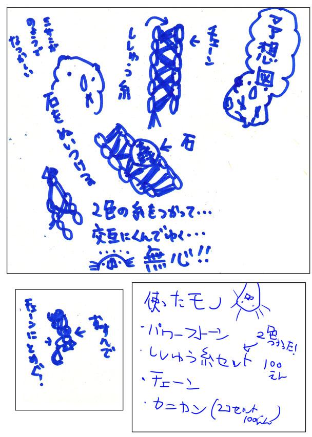daiichidaimandaikichiburesp02-1