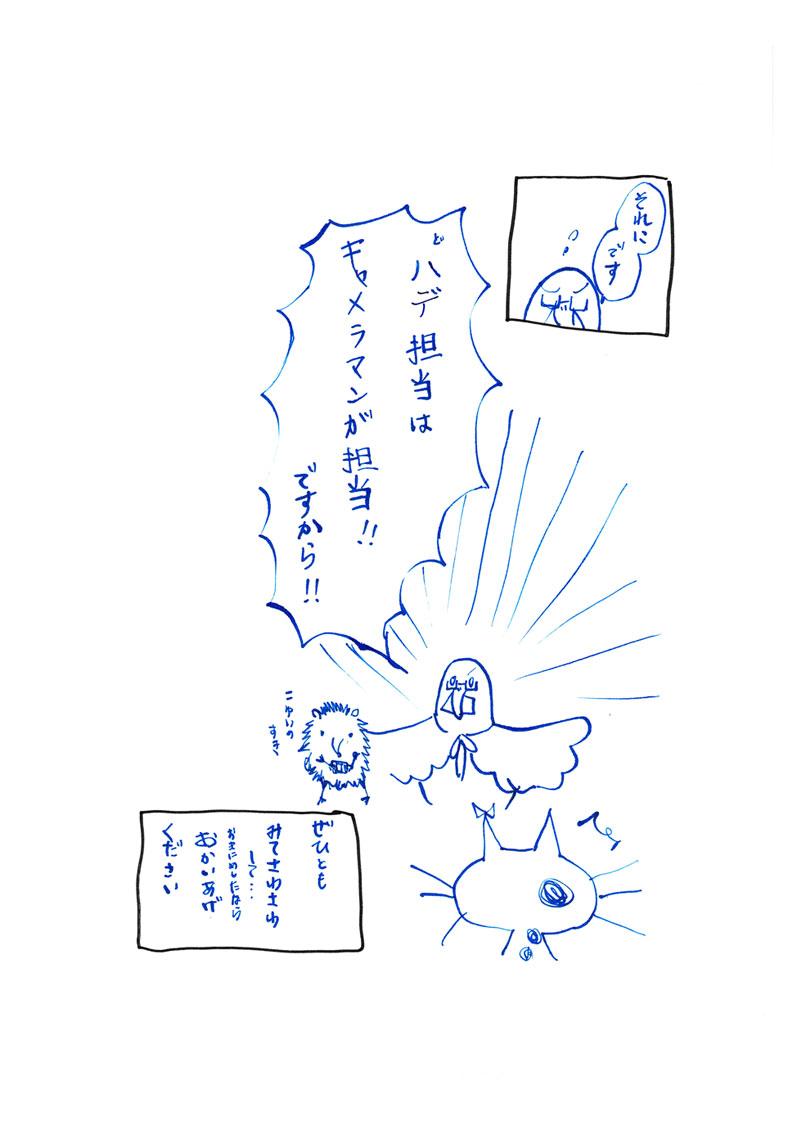 20160917_postcardart01_2