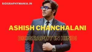 Read more about the article Ashish Chanchlani Biography In Hindi | Age, Girlfriend, Net Worth, Family & More