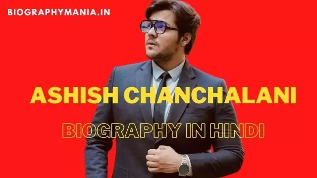 You are currently viewing Ashish Chanchlani Biography In Hindi | Age, Girlfriend, Net Worth, Family & More