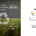 ETIA プレぜン 熱分解装置 Biogreen ガス化 炭化 油化 NO.1 2018.5.30