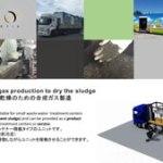 熱分解装置 ガス化 Biogreen 熱分解ガス化燃料システム Pyrosludge 2018.8.4