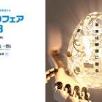 モノづくりフェア 2018 熱分解装置 Biogreen 研機 2018.9.23