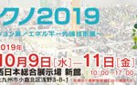 環境展 エコテクノ 熱分解装置 研機 kenki 2019.9.30