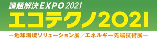 エコテクノ2021 脱炭素火気燃料未使用熱分解装置 Biogreen 2021.5.27