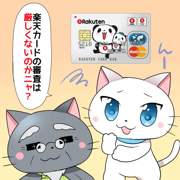 背景に楽天カードがあり、 白猫が「楽天カードの審査は厳しくないのかニャ?」 と博士に質問しているシーン