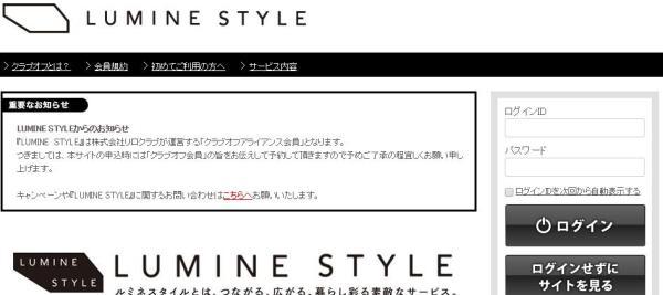 LUMINE STYLE