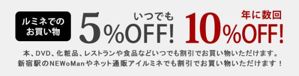 ルミネカードは5%OFF!