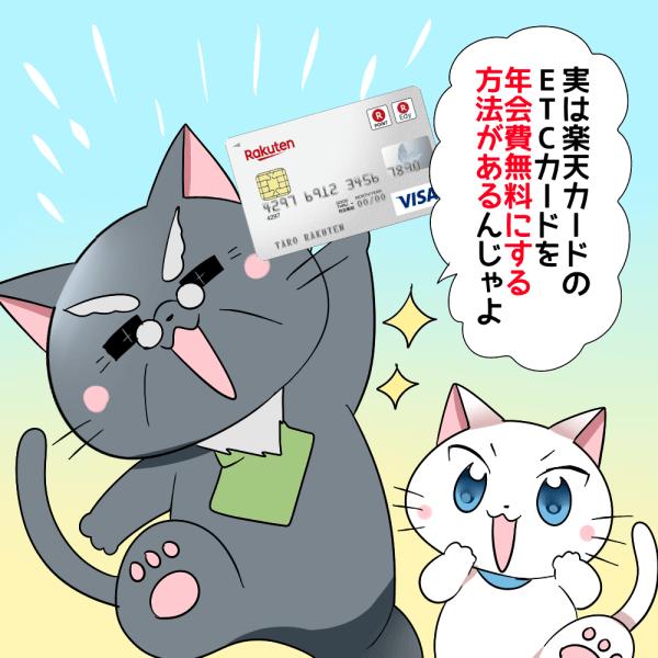 博士楽天カードを持ちながらが白猫に 『実は楽天カードのETCカードを年会費無料にする方法があるんじゃよ。』 と言っているシーン