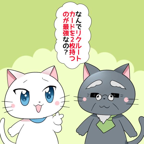 白猫が博士に 『なんでリクルートカードを2枚持つのが最強なの?』 と聞いているイラスト