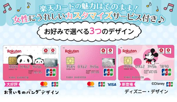 楽天PINKカードデザイン