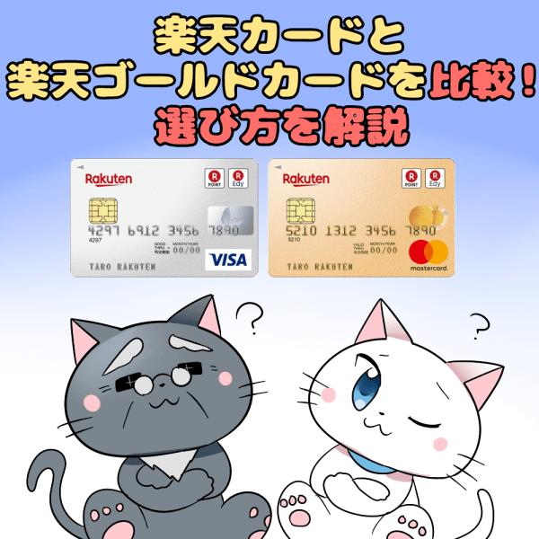 イラスト文字で 『楽天カードと楽天ゴールドカードを比較!選び方を解説』 と記載し、博士と白猫が下にいるイラスト(背景に楽天カードと楽天ゴールドカード)