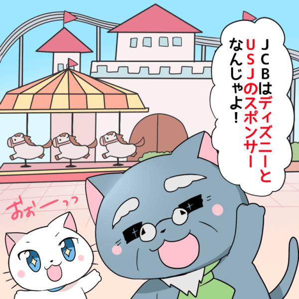 博士が白猫に「JCBはディズニーやUSJの公式スポンサーなんじゃよ。」と言っているイラストで背景に遊園地