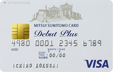 【三井住友VISAデビュープラスカードの口コミ/評判】初めてなら特におすすめ!メリットの多いデビュープラスカードを徹底解説
