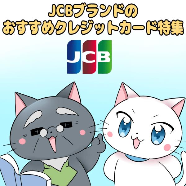 イラスト文字で 『JCBブランドのおすすめクレジットカード特集』 と記載し、下に博士と白猫がいるイラスト(背景にJCBのロゴ)