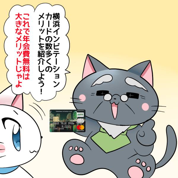 横浜インビテーションカードの数多くのメリットを紹介しよう!これで年会費無料は大きなメリットじゃよ。