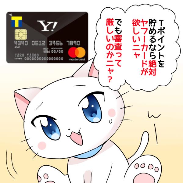 Tポイントを貯めるなら絶対Yahoo!JAPANカードが欲しいニャ。でも審査って厳しいのかニャ?