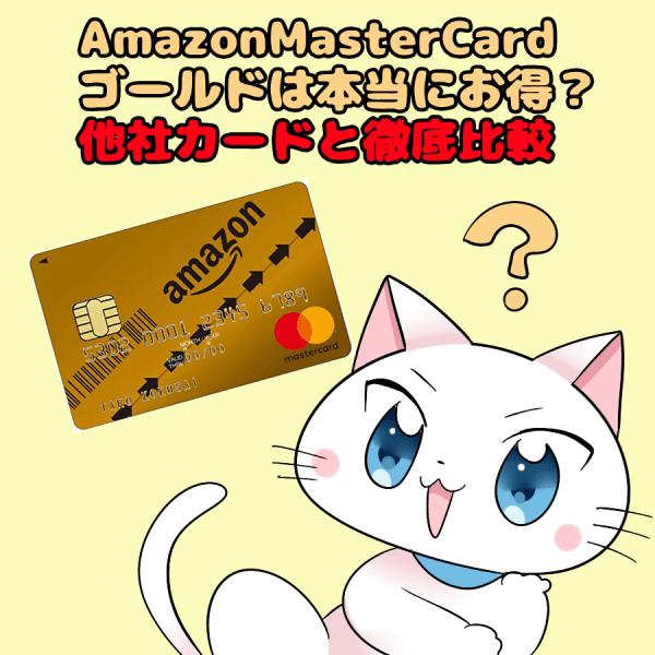 イラスト文字で 『Amazon MasterCardゴールドは本当にお得? 他社カードと徹底比較』 と記載し、背景にAmazon MasterCardゴールド