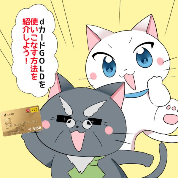 博士がdカードGOLDを持ちながら白猫に 「dカードGOLDを使いこなす方法を紹介しよう!」 と言っているシーン