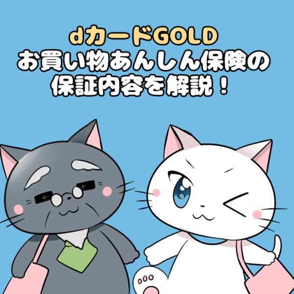 イラスト文字で 『dカードGOLDお買い物あんしん保険の保証内容を解説!』 と記載し、下に博士と白猫がいるイラスト(背景にdカードGOLD)