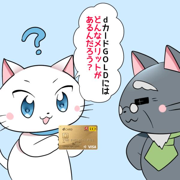 白猫がdカードGOLDを持ちながら 「dカードGOLDにはどんなメリットがあるんだろう?」 と博士に聞いているイラスト