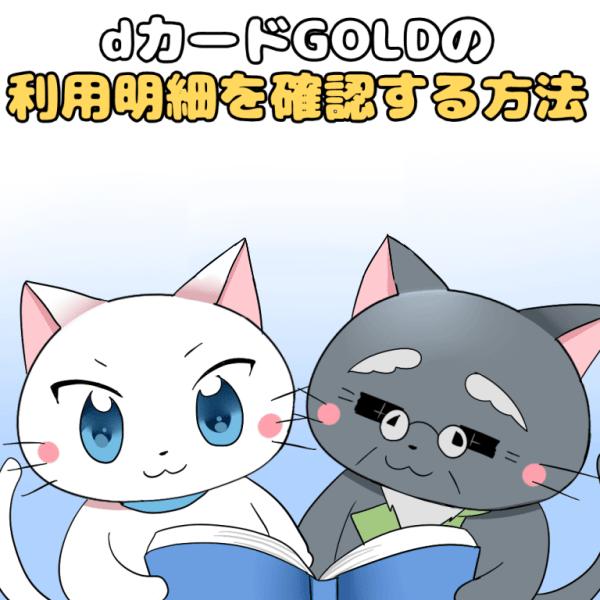 イラスト文字で 「dカードGOLDの利用明細を確認する方法」 と記載し、下に白猫と博士がいるイラスト(背景にdカードGOLD)