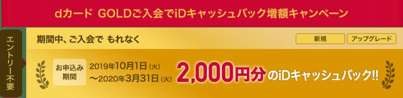 dカードゴールドの入会特典は今なら増額!