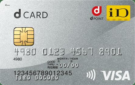 dカードがお得になる加盟店は多種多様!映画やお得な情報を徹底紹介!