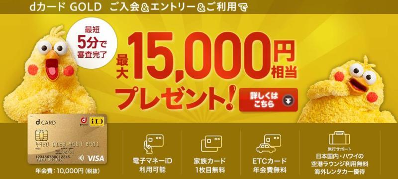 dカードGOLD入会キャンペーン