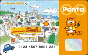昭和シェルPontaカード