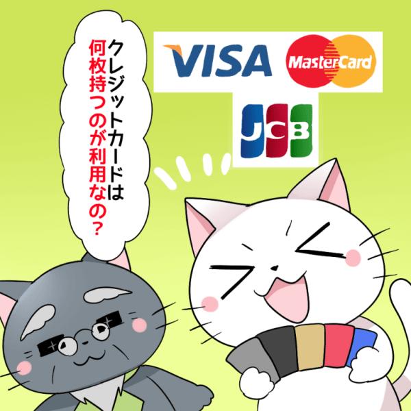 クレジットカードは何枚持つのが理想?