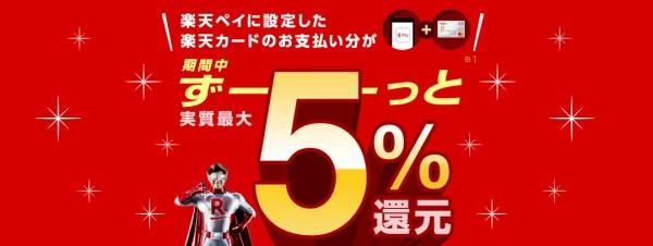 楽天ペイアプリ楽天カードを設定した支払いで最大5%還元!