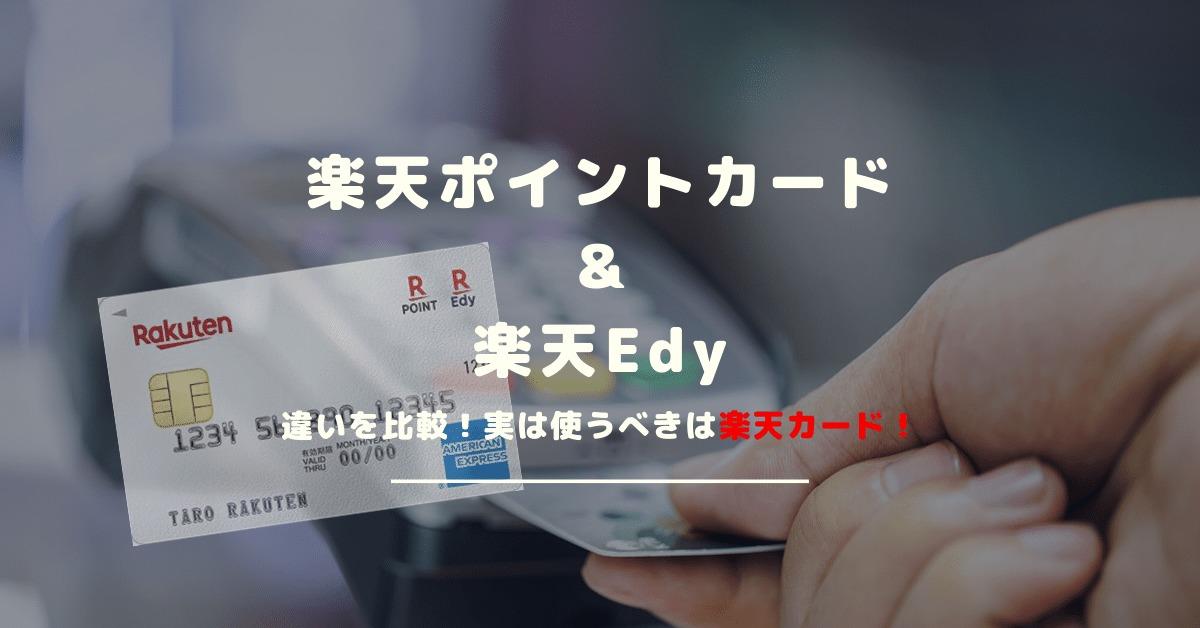 楽天ポイントカードと楽天Edyの違いは何?紐付け方法とは?
