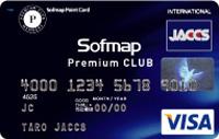 ソフマッププレミアムクラブカード