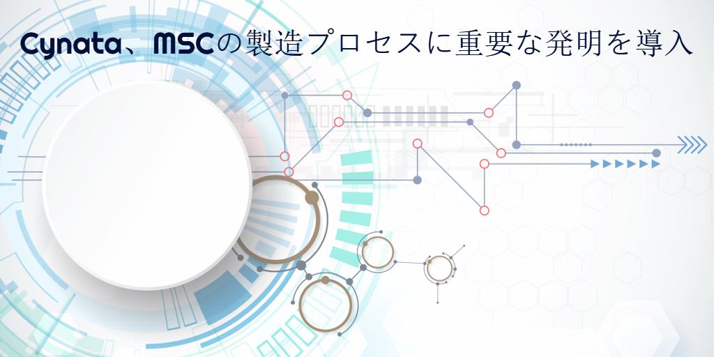 Cynata、MSCの製造プロセスに重要な発明を導入