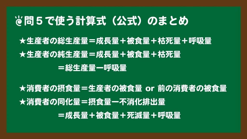 スライド7:問5で使う計算式(公式)のまとめ