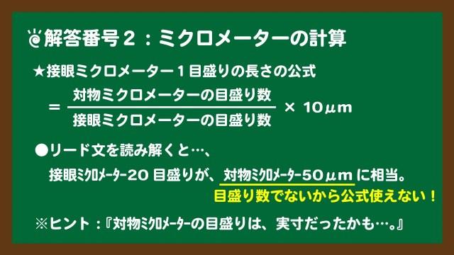 スライド1:解答番号2のミクロメーターの計算のポイント