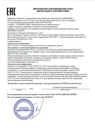 declaratia_biomedis_trinity_320
