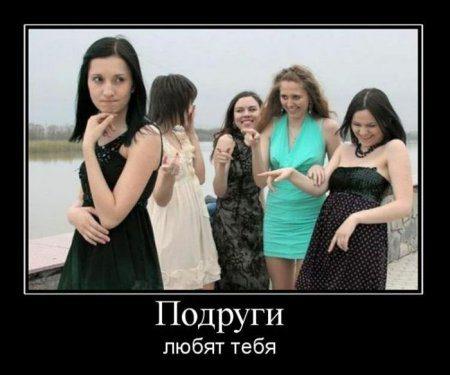 Прикольные картинки про подруг (23 Фото) • Прикольные ...